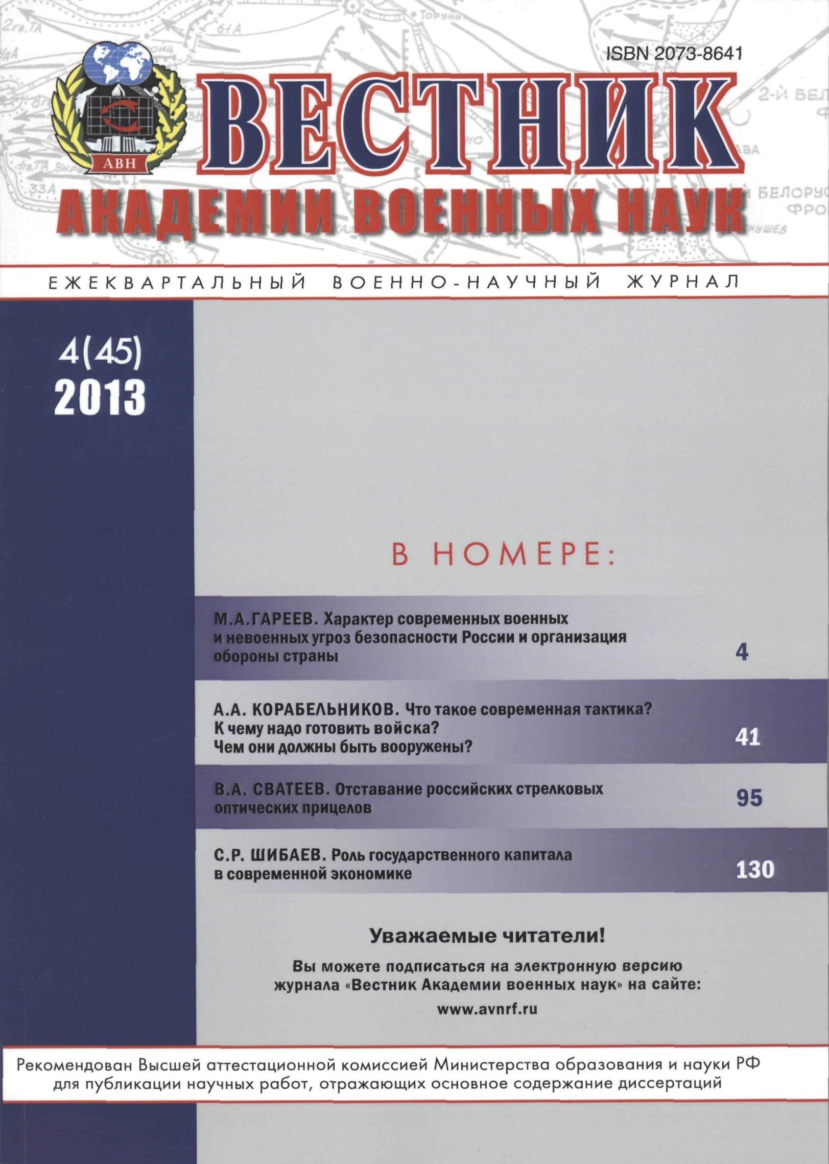 Журнал военный дипломат 6 фотография